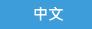 台湾精業精密工業株式会社
